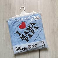 """Махровое полотенце с уголком и рукавичкой """"Я люблю маму и папу голубое"""""""