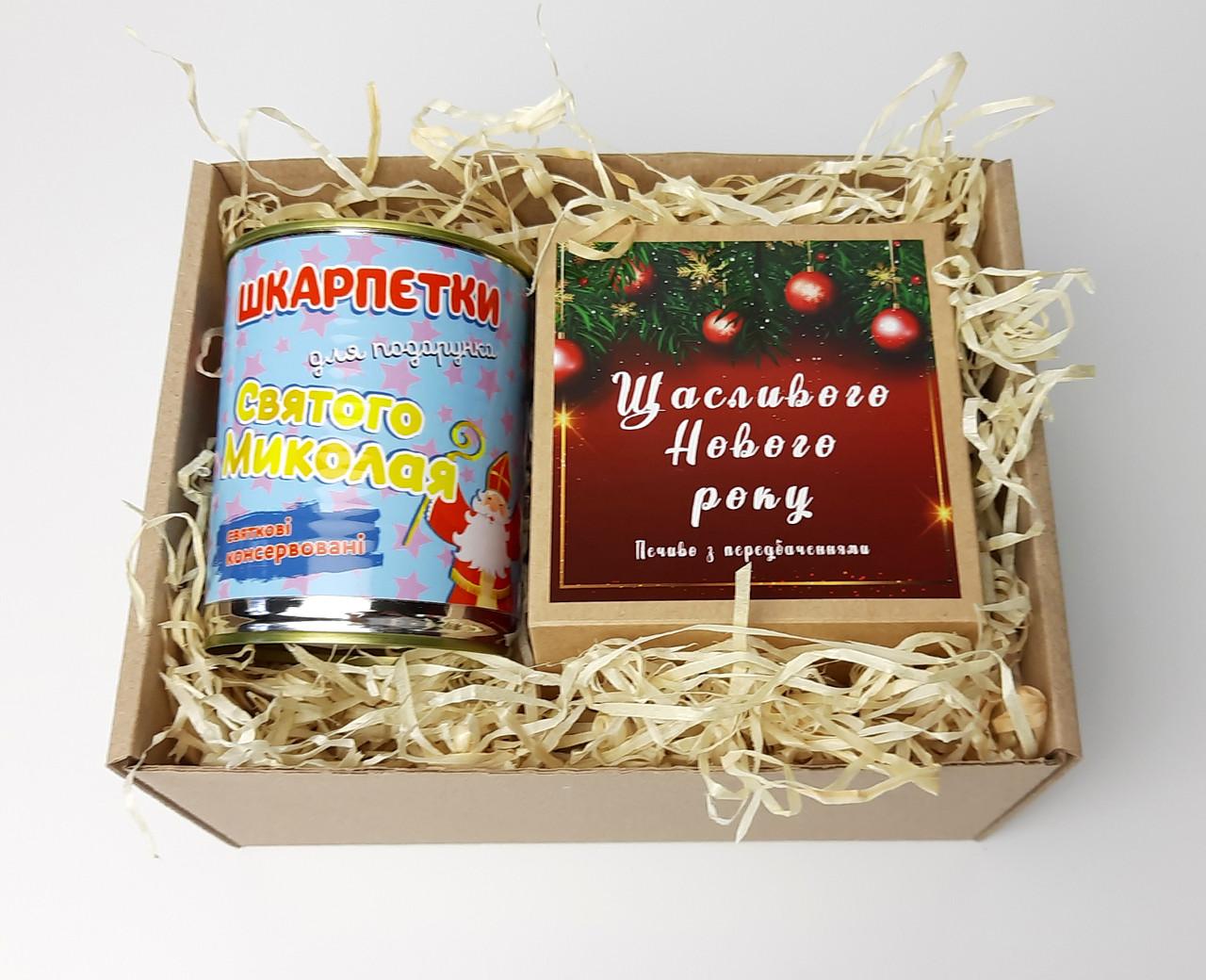 Подарок на Свято Миколая: Печенье с предсказаниями, Консервированные носочки для подарка Святого Миколая