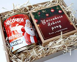 Подарунок на Новий рік і Різдво для дівчини: Печиво з передбаченнями та Різдвяні шкарпетки в банку