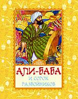 Али-Баба и сорок разбойников.