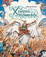 Храбрый портняжка (иллюстр. А. Ломаева). Братья Гримм