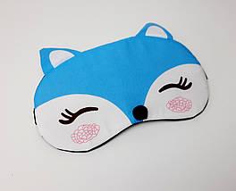 """Маска для сна """"Лисенок"""" (синий)  - Мягкая удобная маска для сна на резинке - Подарок на день рождения"""