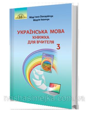 НУШ Українська мова: книжка для вчителя. (3 клас) (Мар'яна Захарійчук, Марія Іванчук) (Грамота)