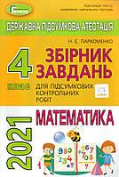 ДПА 2021 для учнів 4 класу з математики. (для шкіл з  українською мовою навчання) (вид-во Генеза)