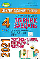 ДПА 2021 для учнів 4 класу з украаїнської мови і  літратурного читання (вид-во Генеза)