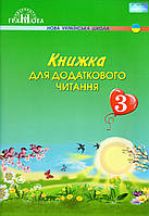 Книжка для дотаткового читання 3 клас. Богданець-Білоскаленко С.