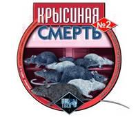 Крысиная смерть №2 200г