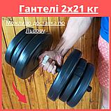 Гантели наборные для тренировок 2 по 21 кг Набор гантелей разборные  штанги и диски, фото 2