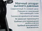Мінімийка автомобільна Kraissmann 1800 HRD 140 + повноцінний оковита. Автомобільна мийка Крайсман, фото 8