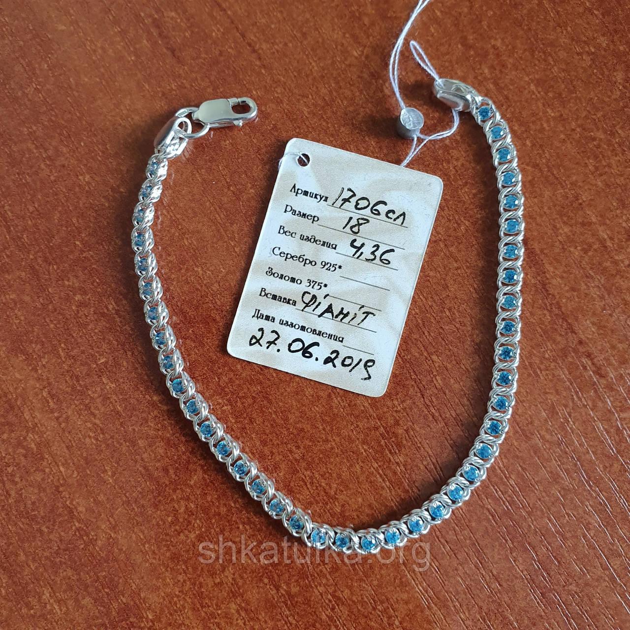 Браслет Арабський Бісмарк із блакитним каменями супер легкий