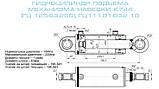 Гидроцилиндр Дисковой Бороны (БДМ-6) ГЦ 125.63.200.515, фото 2