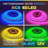 Светодиодная лента Motoko RGB Premium 60 LED/m 5050 14,4W/m IP20