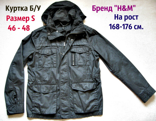 "Куртка ветровка Бренд ""H&M"" Размер S / 46-48. На РОСТ 168-176 см."