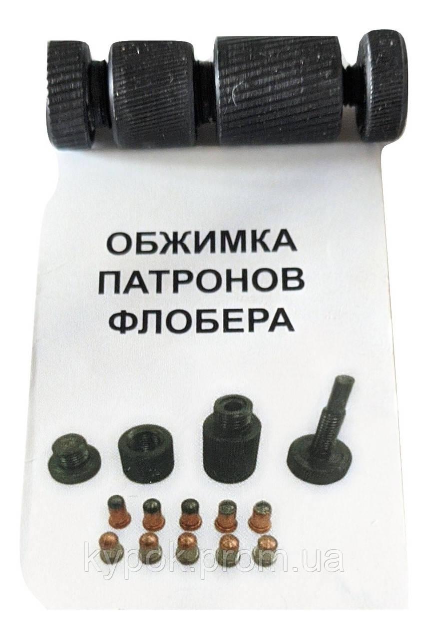 Обжимка патронов Флобера из стали (+30% к скорости)