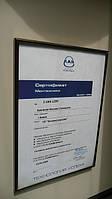 Сертифікат в рамці А4