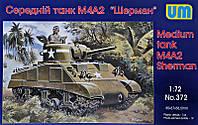 "Сборная модель  ""Танк M4A2 Шерман """