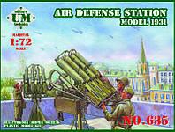 """Сборная модель  """"Пластиковая модель зенитной пулемётной установки 1931 """""""