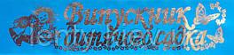 Випускник дитячого садка - шовкова стрічка з фольгою (укр.мова) Блакитний, Золотистий