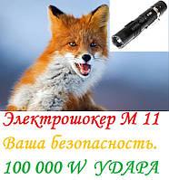 """Электрошокер """"ЛИСА POLICE M -11 Black"""" - чёрный эксклюзив. Компактный и мощный."""