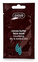 Ziaja маска для обличчя Масло какао 7 мл