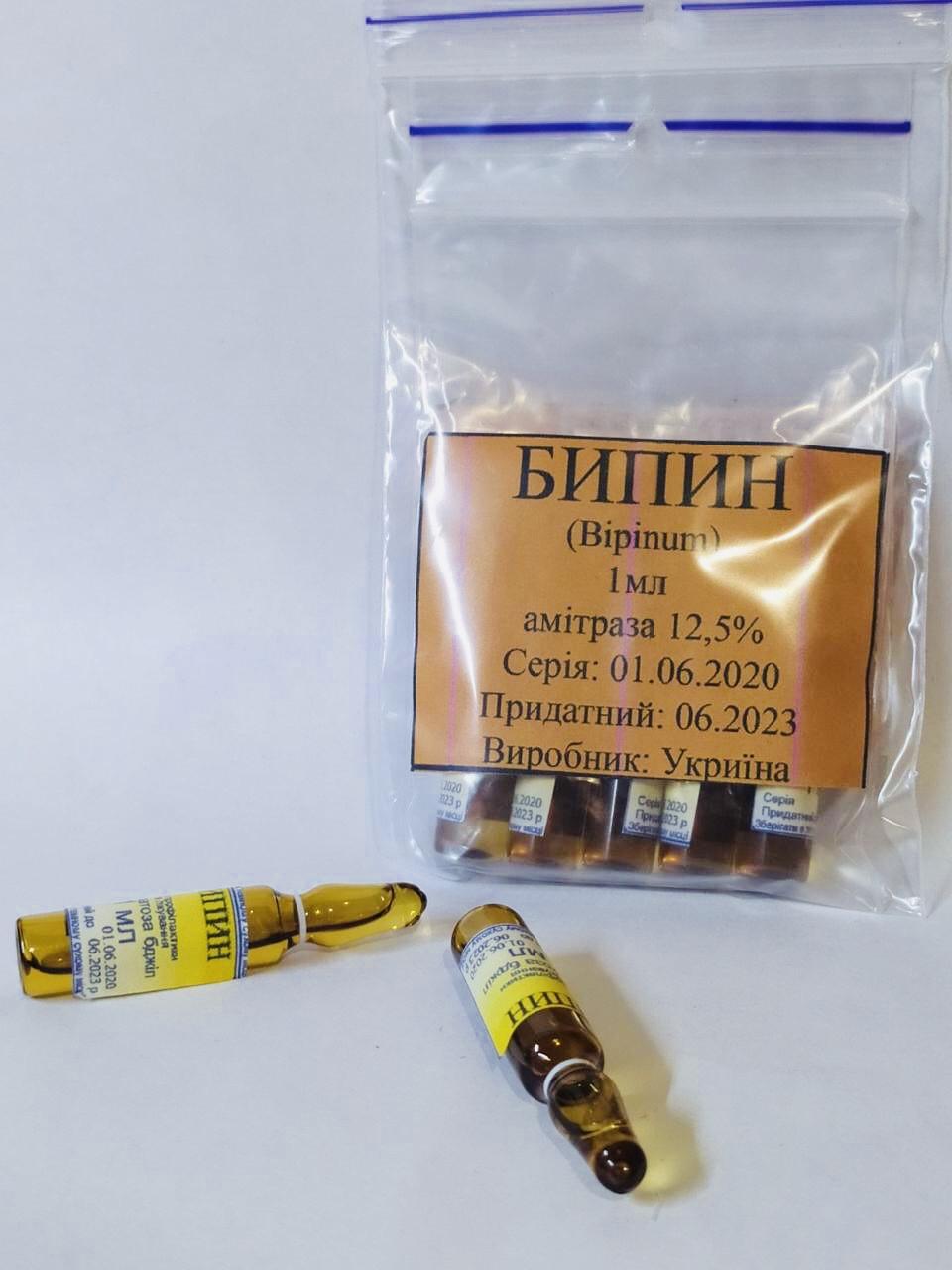 Бипин 1мл Украина