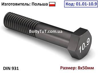 10.9 8х50мм Болт з шестигранною головкою неповна різьба