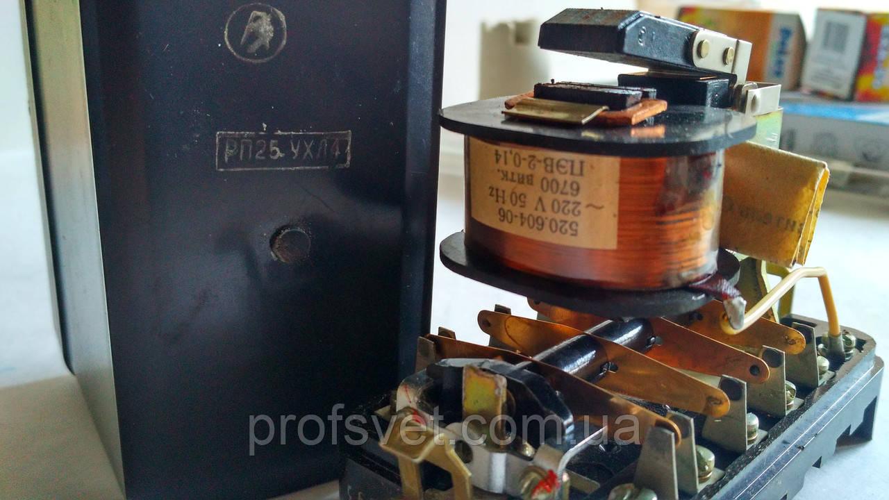Реле промежуточное РП-25 220в переменного тока