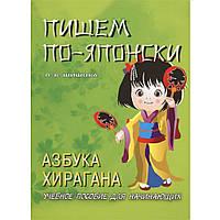 Пишем по-японски Азбука хирагана Учебное пособие для начинающих Л. В. Шишова