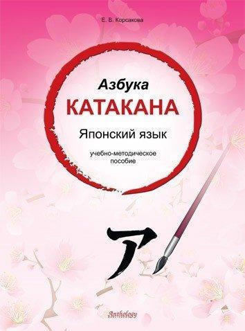 Японский язык Азбука катакана Учебное пособие У. В. Корсакова