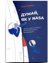 Книга Думай, як у NASA. Звички, ідеї та стратегії для досягнення неможливого. Автор - Озан Варол (Yakaboo)