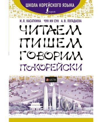 Читаем, пишем, говорим по-корейски (+ аудиоприложение LECTA) И. Л.,Касаткина, Чун Ин Сун А. В. Погадаева