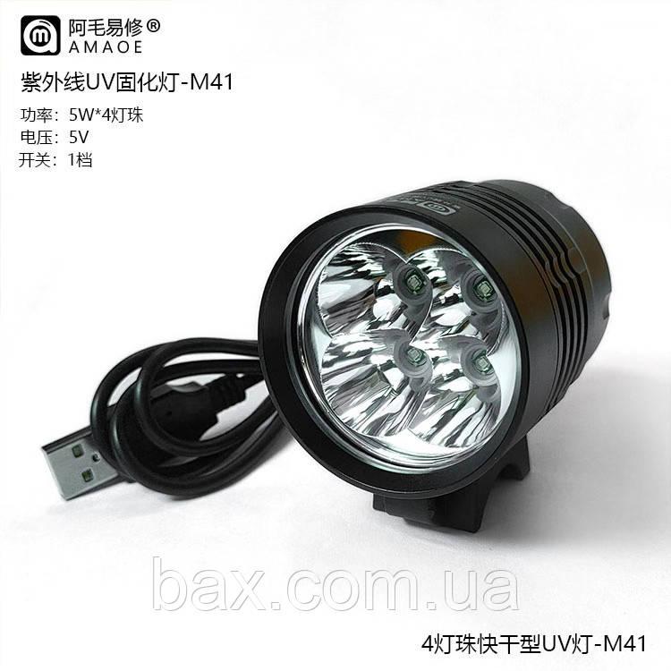 Ультрафиолетовая лампа Amaoe M41