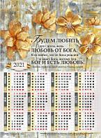 """Календарь плакат """"Будем любить друг друга"""" 2021 г. малый"""