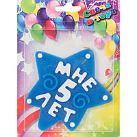Свеча для торта Веселая Затея МНЕ 5 ЛЕТ синяя