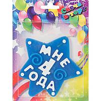 Свеча для торта Веселая Затея МНЕ 4 ГОДА синяя