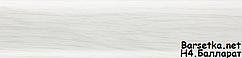 Плинтус Lima H4. Балларат (Ballarat) напольный пластиковый с кабель каналом 2500x72x22