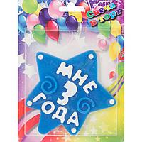 Свеча для торта Веселая Затея МНЕ 3 ГОДА синяя
