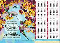 """Календарь плакат """"Посмотрите на дела Божии"""" 2021 г. малый"""