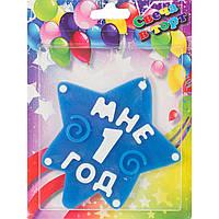 Свеча для торта Веселая Затея МНЕ 1 ГОД синяя