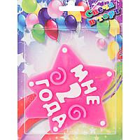 Свеча для торта Веселая Затея МНЕ 2 ГОДА розовая
