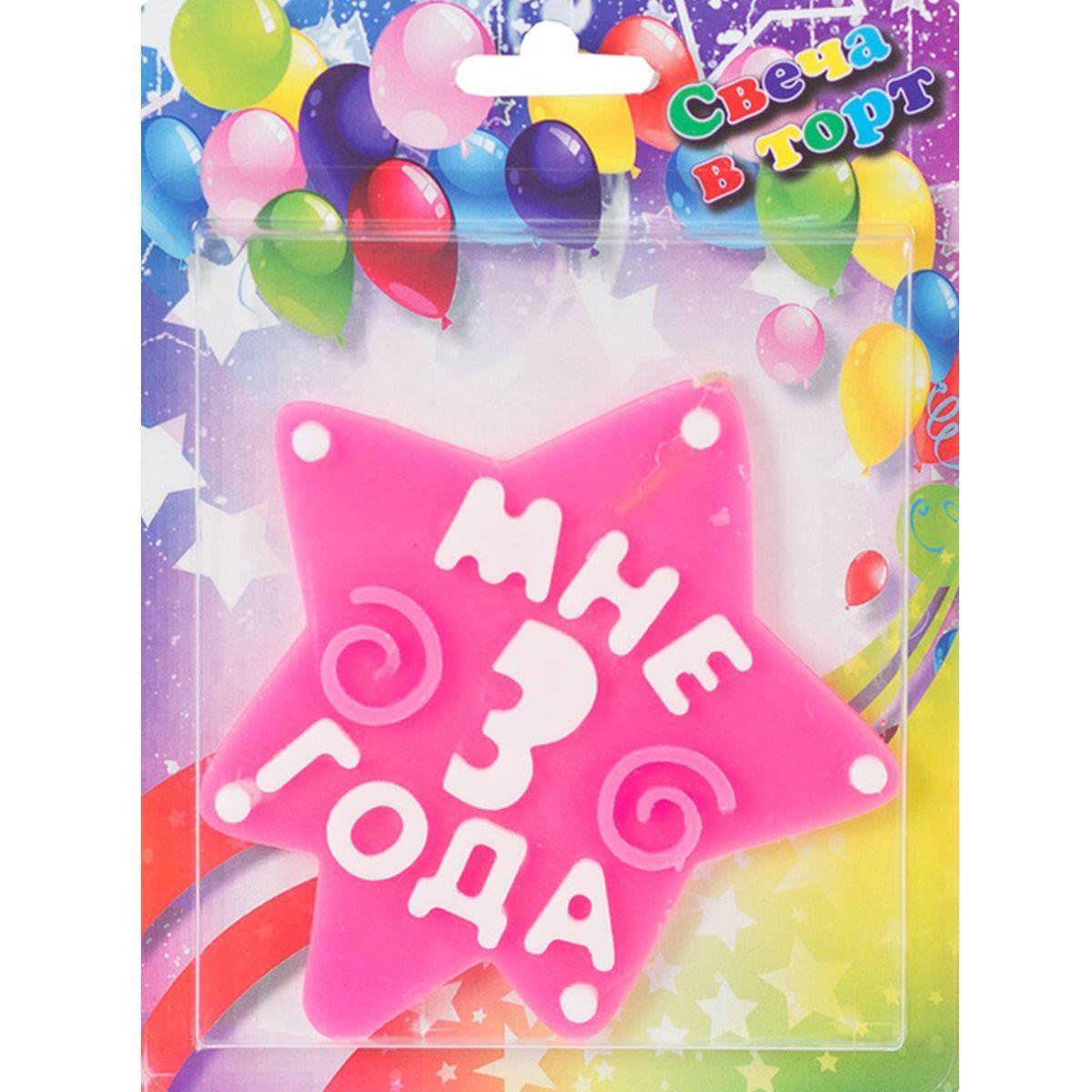 Свеча для торта Веселая Затея МНЕ 3 ГОДА розовая