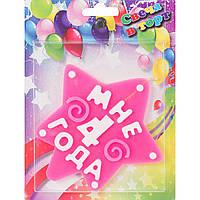 Свеча для торта Веселая Затея МНЕ 4 ГОДА розовая
