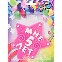 Свеча для торта Веселая Затея МНЕ 5 ЛЕТ розовая