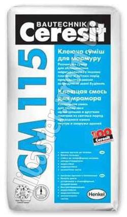 Клей для мрамора Ceresit СМ 115 (Церезит СМ115) 25кг