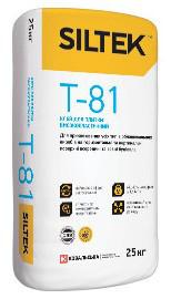 Клей для плитки высокоэластичный Siltek Т-81 (Силтек Т-81) мешок 25кг, тёплый пол до 90С