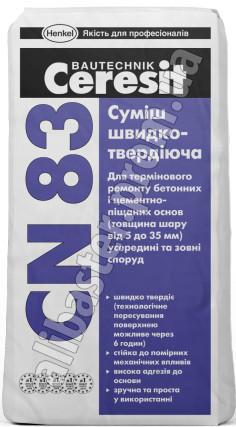 Самовыравнивающееся смесь для пола Ceresit CN 83 (Церезит СН 83) 5-35мм 25кг