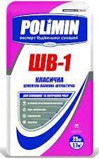 Штукатурка цементно-известковая Polimin ШB-1 (Полимин) 25кг
