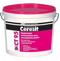 Ceresit CT 95 (Церезит СТ 95) Акриловая шпаклевка для внутренних работ (зерно 0,15 mm) 10л
