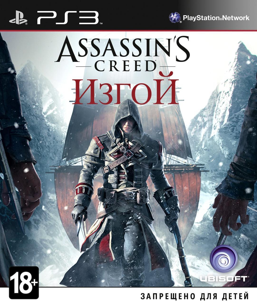 Assassins Creed Rogue (з російськими субтитрами) PS3