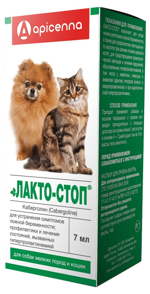Лакто-стоп Препарат для устранения симптомов ложной беременности у собак мелких пород и кошек Api-San 7 мл